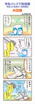 紙相撲4コマ7.jpg