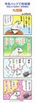 紙相撲4コマ8.jpg