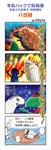 紙相撲4コマ9.jpg