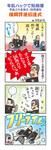 紙相撲4コマ1.jpg