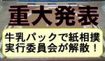 重大発表1.JPG