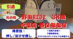 野田R2D2引退.JPG