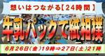 24時間スペシャルタイトル.JPG