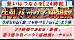 24時間スペシャルトーナメント.JPG