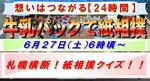 24時間スペシャル札幌横断紙相撲クイズ.JPG