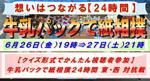 24時間スペシャル東西対抗.JPG