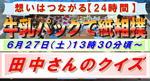 24時間スペシャル田中さんクイズ.JPG