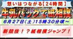 24時間スペシャル紙相撲ジャンプ.JPG