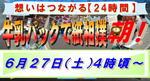 24時間スペシャル紙相撲朝!.JPG