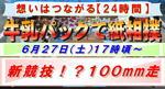 24時間スペシャル100mm走.JPG