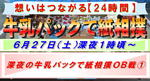 24時間スペシャルOB戦.JPG