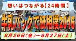 24時間配信PR.JPG