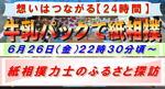 24時間SPふるさと探訪.JPG