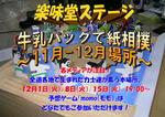 kamizumou11-12.jpg